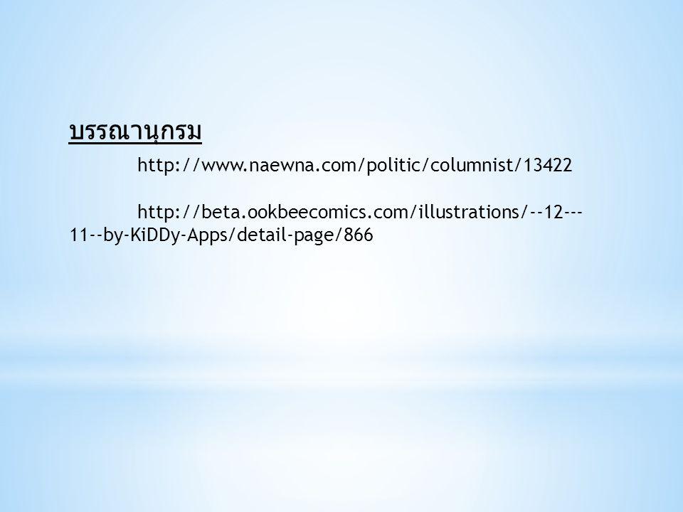 บรรณานุกรม http://www.naewna.com/politic/columnist/13422