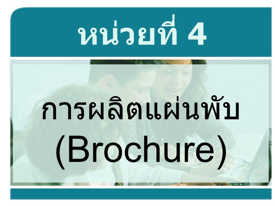 การผลิตแผ่นพับ (Brochure)