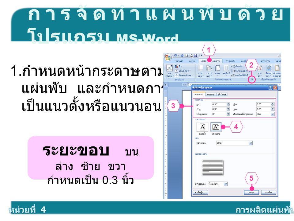 การจัดทำแผ่นพับด้วยโปรแกรม MS-Word