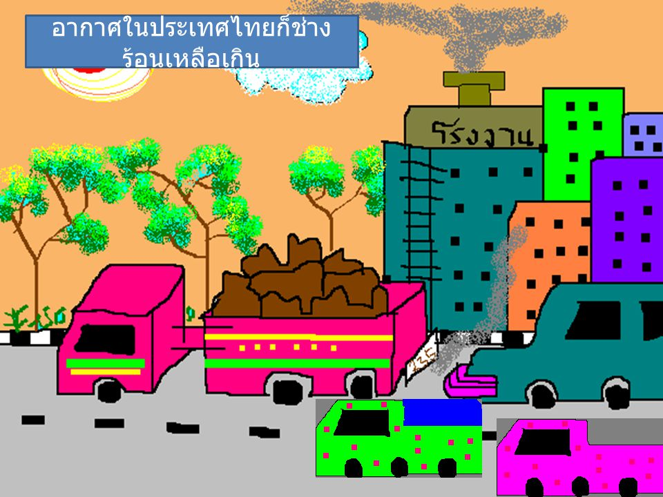 อากาศในประเทศไทยก็ช่างร้อนเหลือเกิน
