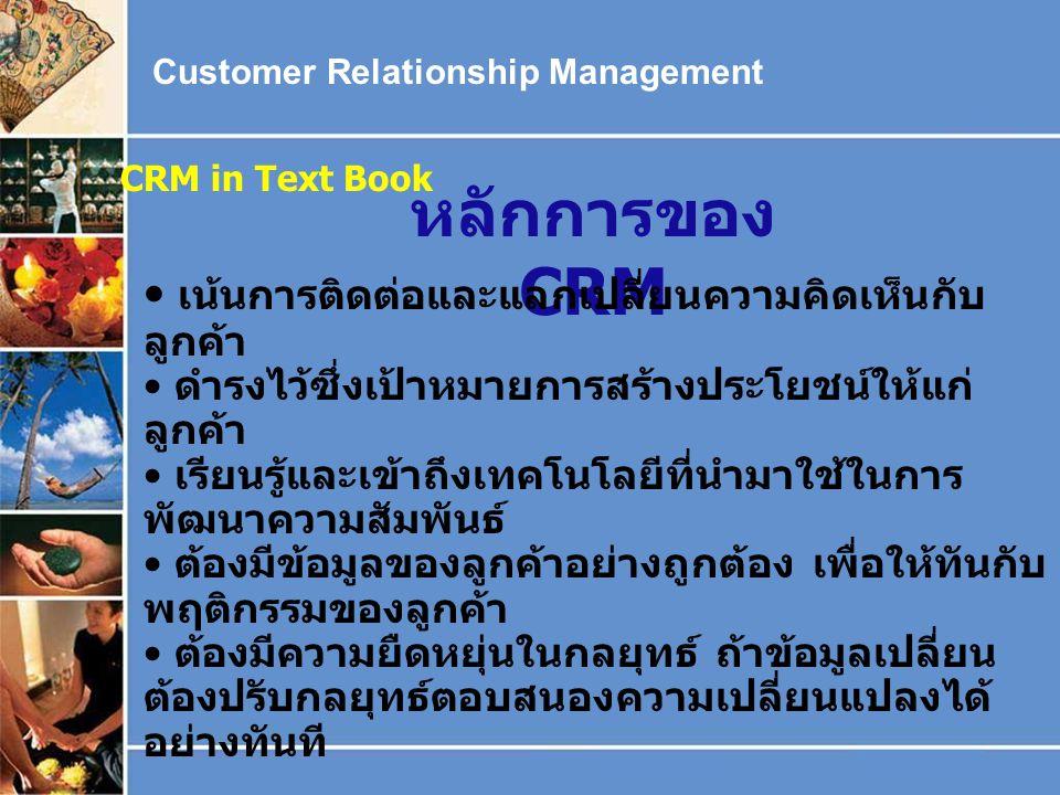 หลักการของ CRM เน้นการติดต่อและแลกเปลี่ยนความคิดเห็นกับลูกค้า