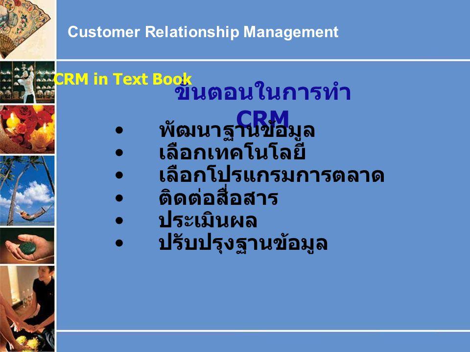 ขั้นตอนในการทำ CRM พัฒนาฐานข้อมูล เลือกเทคโนโลยี เลือกโปรแกรมการตลาด