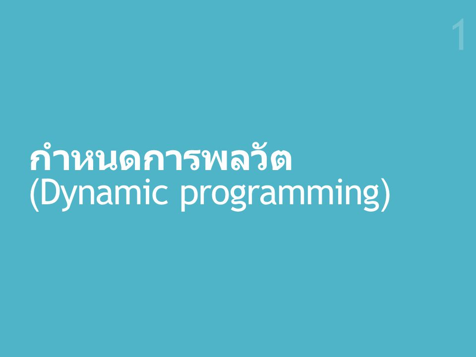 กำหนดการพลวัต (Dynamic programming)