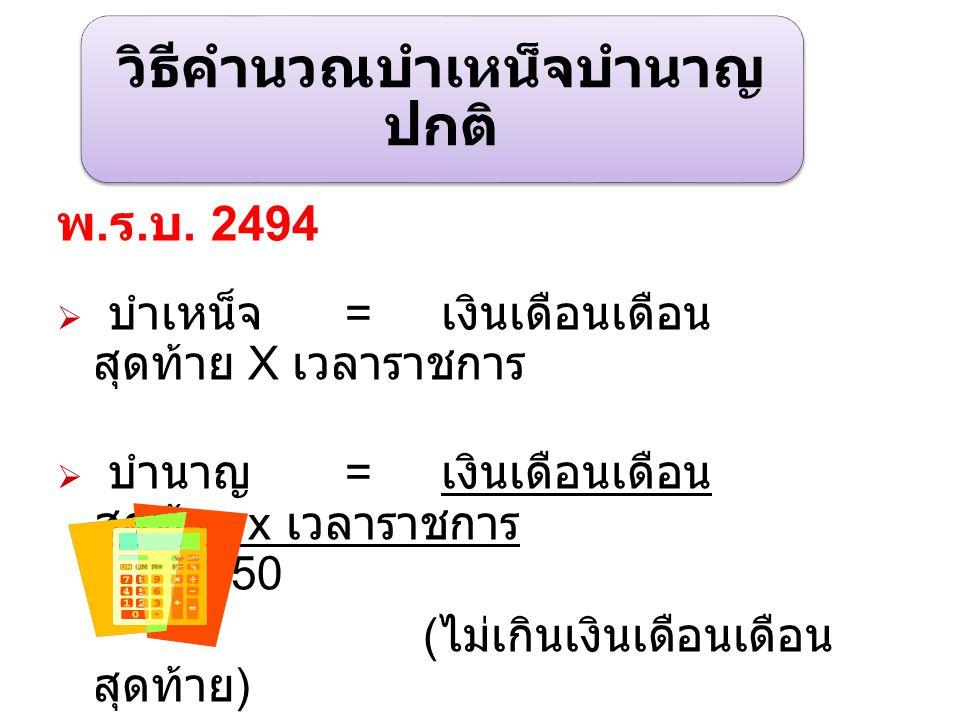 วิธีคำนวณบำเหน็จบำนาญปกติ