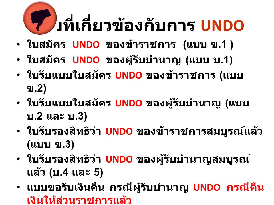 แบบที่เกี่ยวข้องกับการ UNDO