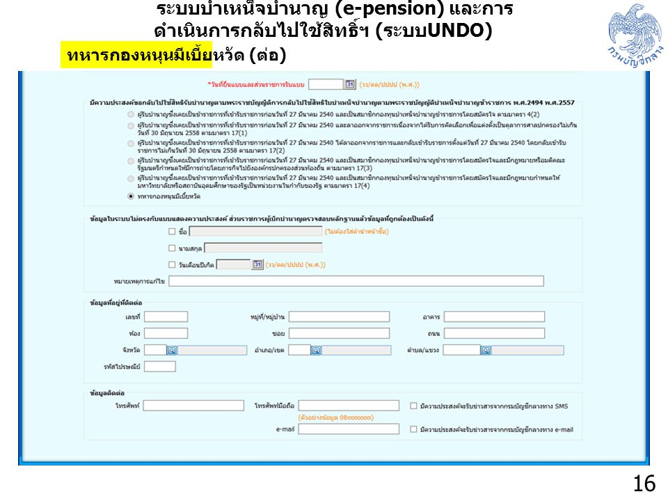 ระบบบำเหน็จบำนาญ (e-pension) และการดำเนินการกลับไปใช้สิทธิ์ฯ (ระบบUNDO)