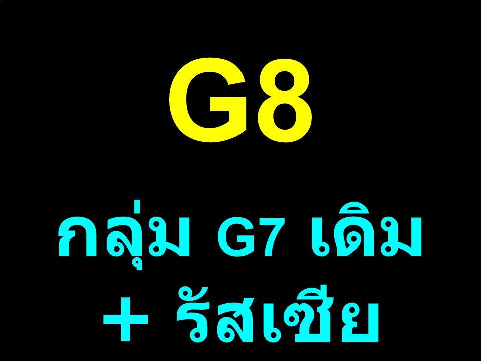 G8 กลุ่ม G7 เดิม + รัสเซีย