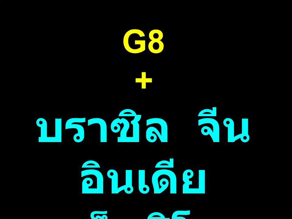 G8 + บราซิล จีน อินเดีย เม็กซิโก แอฟริกาใต้