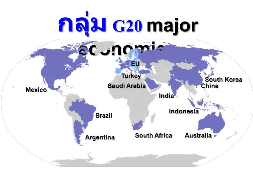 กลุ่ม G20 major economies
