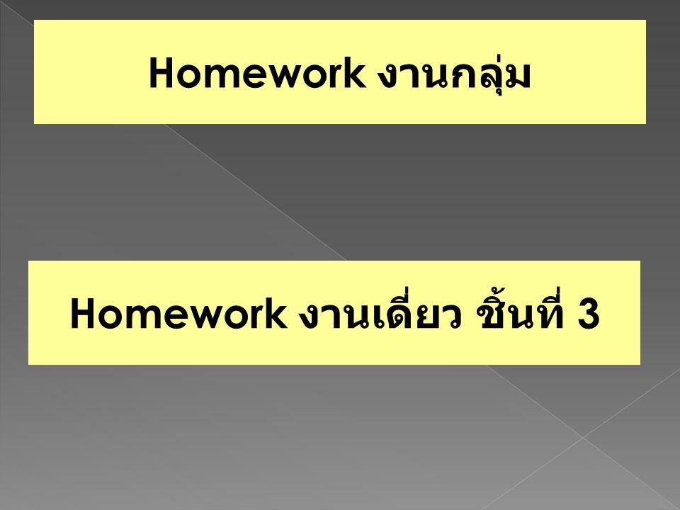 Homework งานเดี่ยว ชิ้นที่ 3
