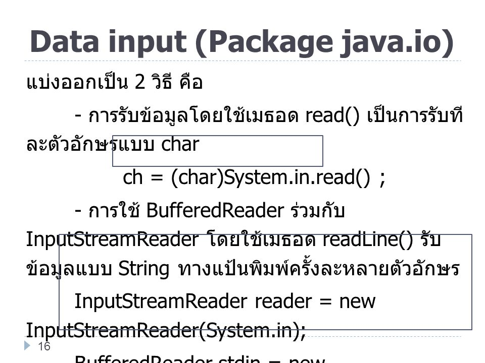 Data input (Package java.io)
