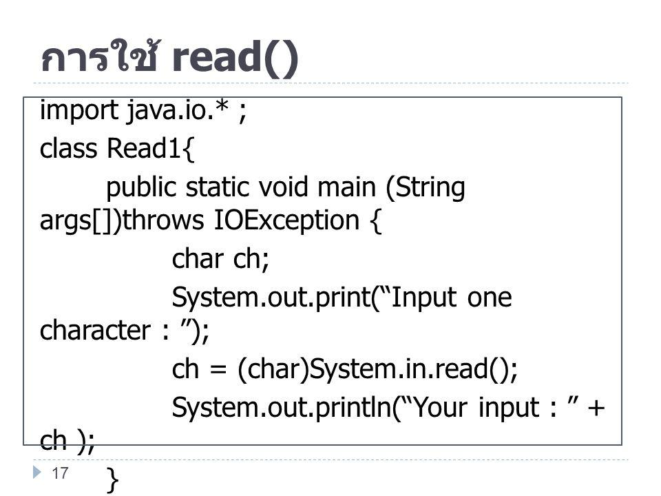 การใช้ read()