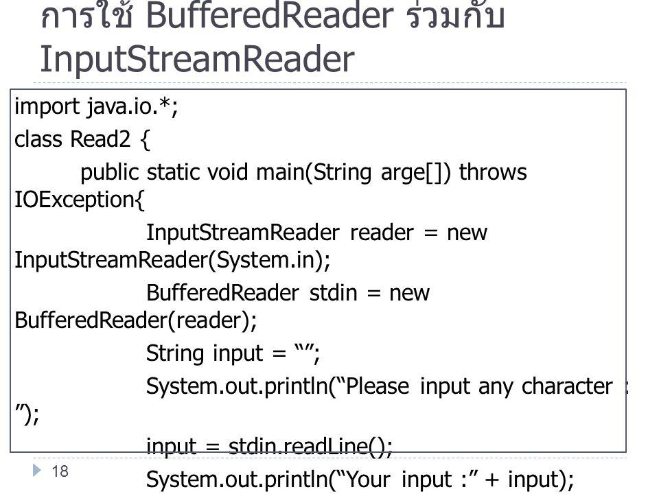 การใช้ BufferedReader ร่วมกับ InputStreamReader