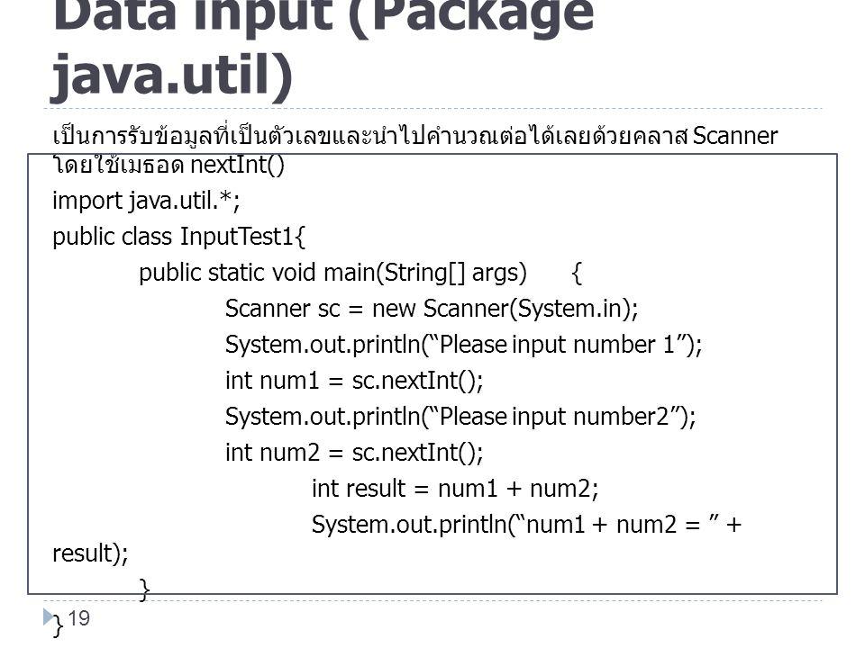Data input (Package java.util)