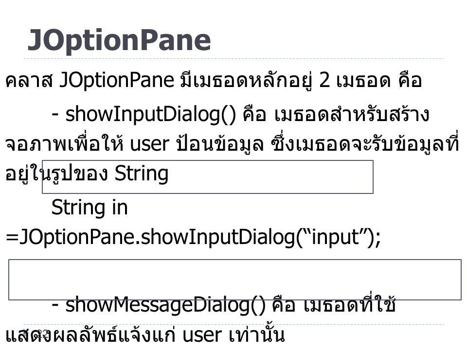 JOptionPane คลาส JOptionPane มีเมธอดหลักอยู่ 2 เมธอด คือ