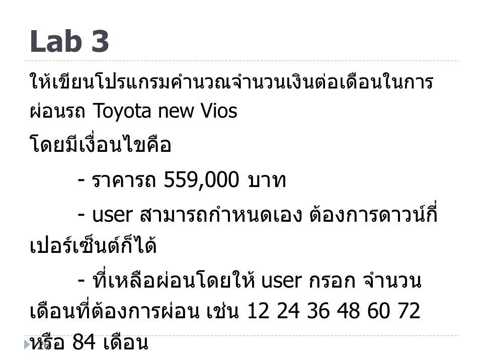 Lab 3 โดยมีเงื่อนไขคือ - ราคารถ 559,000 บาท