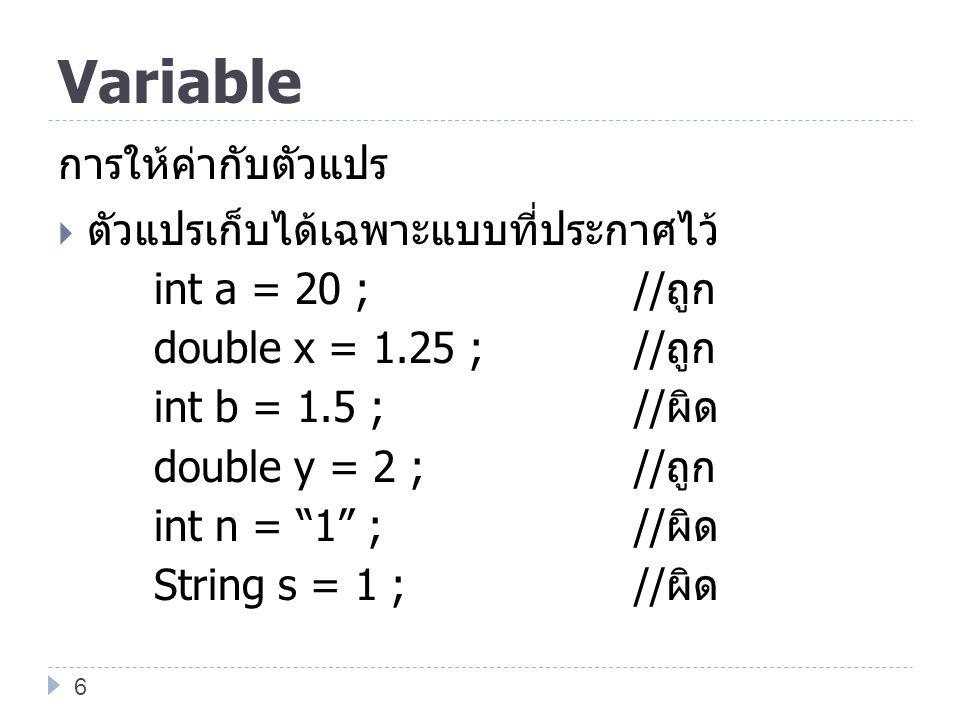 Variable การให้ค่ากับตัวแปร ตัวแปรเก็บได้เฉพาะแบบที่ประกาศไว้