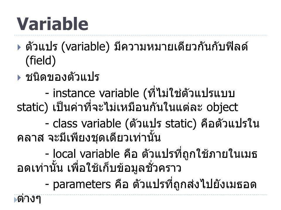 Variable ตัวแปร (variable) มีความหมายเดียวกันกับฟิลด์ (field)