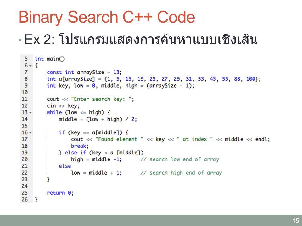 Binary Search C++ Code Ex 2: โปรแกรมแสดงการค้นหาแบบเชิงเส้น
