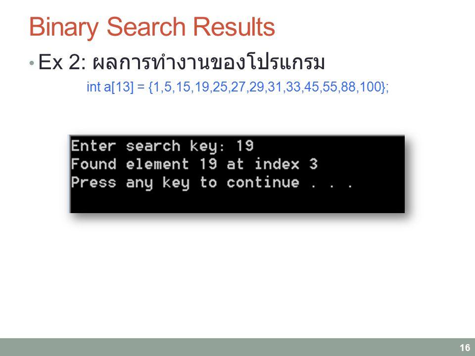 Binary Search Results Ex 2: ผลการทำงานของโปรแกรม
