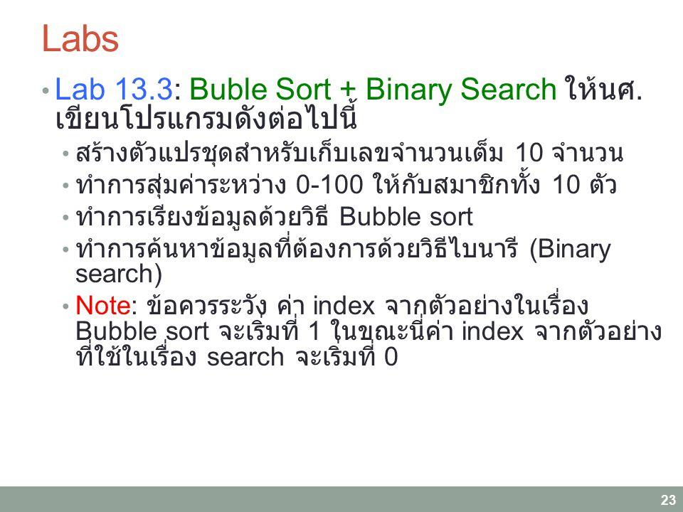 Labs Lab 13.3: Buble Sort + Binary Search ให้นศ.เขียนโปรแกรมดังต่อไปนี้ สร้างตัวแปรชุดสำหรับเก็บเลขจำนวนเต็ม 10 จำนวน.
