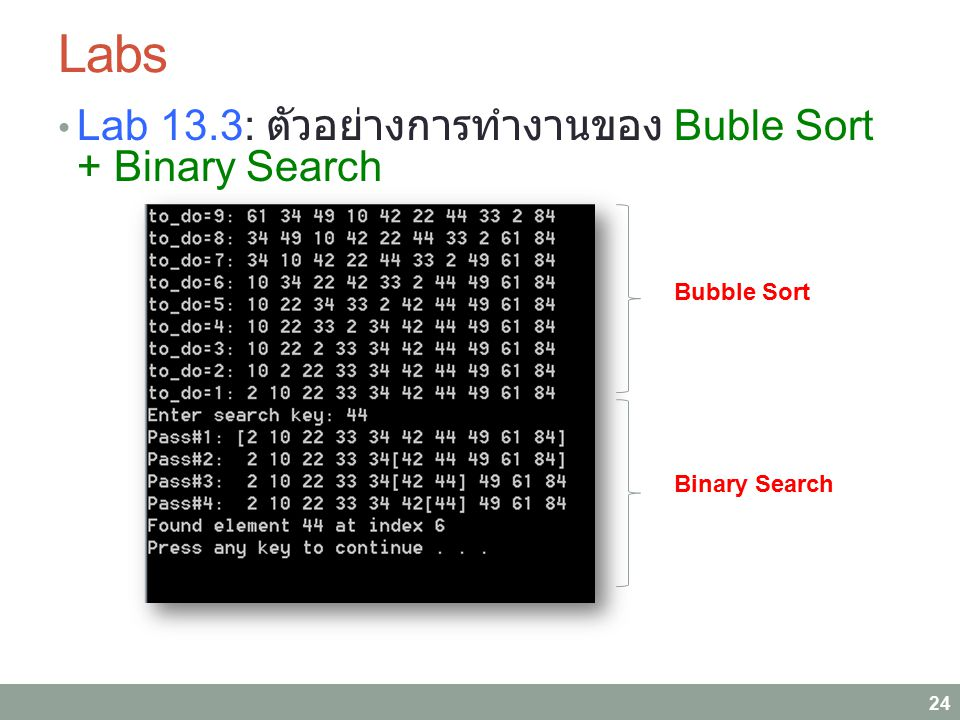Labs Lab 13.3: ตัวอย่างการทำงานของ Buble Sort + Binary Search