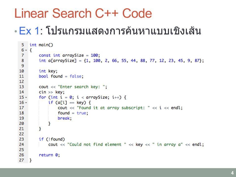 Linear Search C++ Code Ex 1: โปรแกรมแสดงการค้นหาแบบเชิงเส้น
