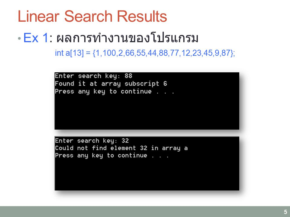 Linear Search Results Ex 1: ผลการทำงานของโปรแกรม