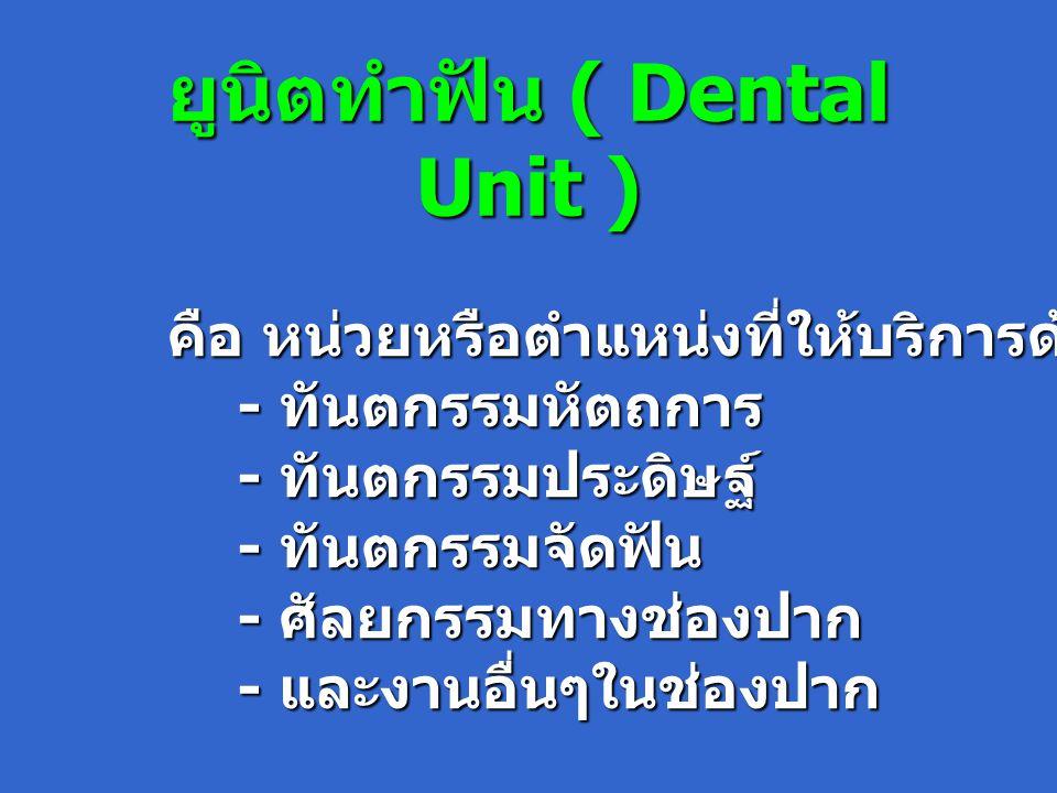 ยูนิตทำฟัน ( Dental Unit )