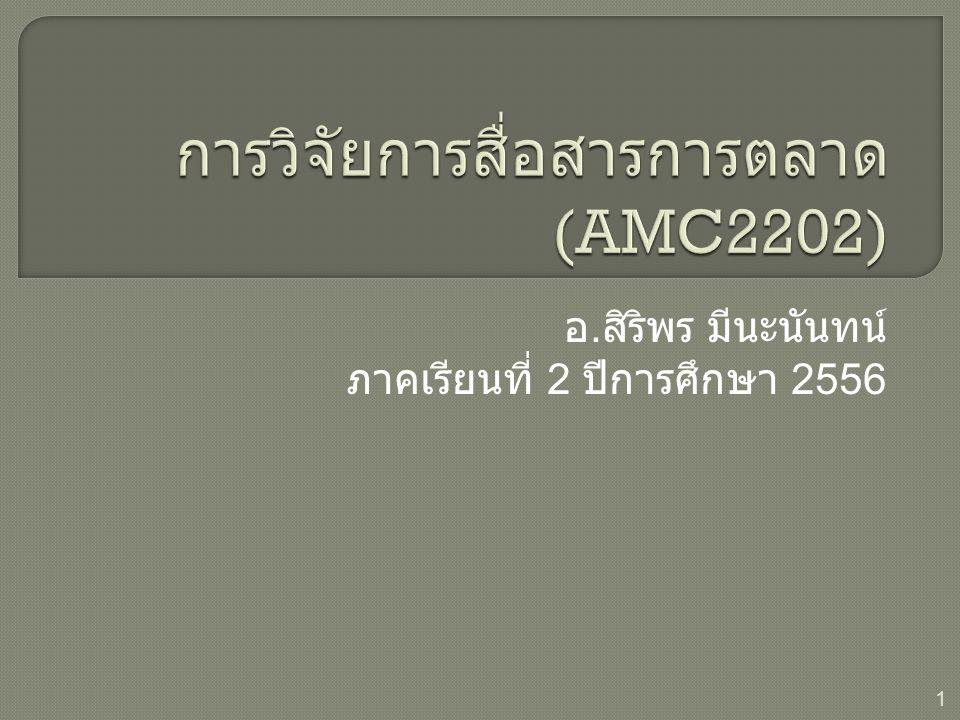 การวิจัยการสื่อสารการตลาด (AMC2202)