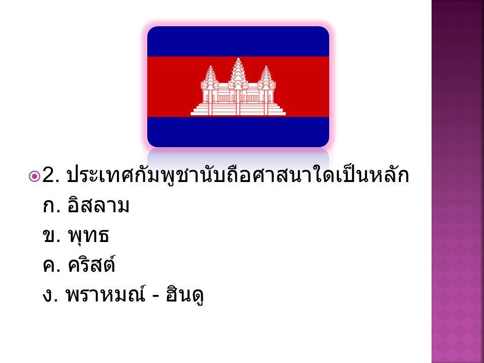2. ประเทศกัมพูชานับถือศาสนาใดเป็นหลัก