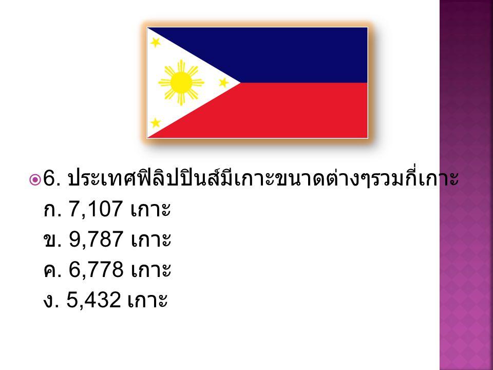 6. ประเทศฟิลิปปินส์มีเกาะขนาดต่างๆรวมกี่เกาะ