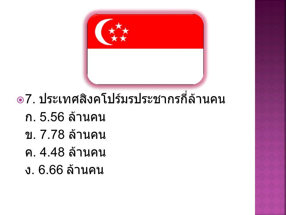 7. ประเทศสิงคโปร์มรประชากรกี่ล้านคน