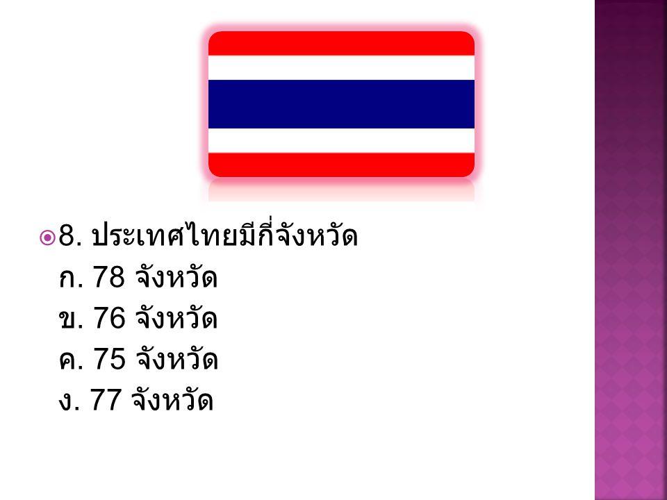 8. ประเทศไทยมีกี่จังหวัด