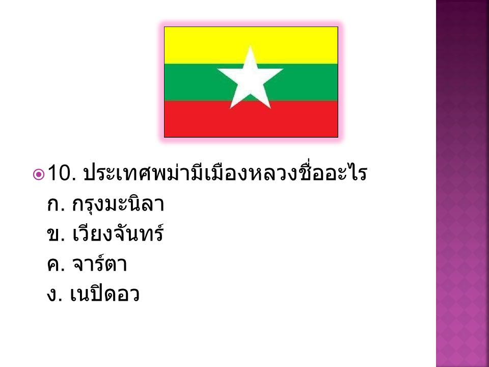 10. ประเทศพม่ามีเมืองหลวงชื่ออะไร
