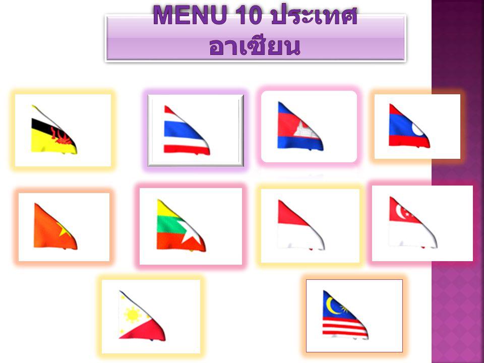 Menu 10 ประเทศอาเซียน