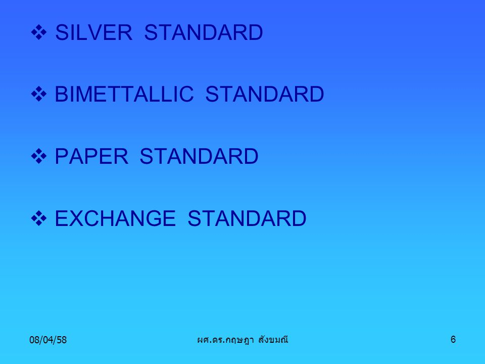 SILVER STANDARD BIMETTALLIC STANDARD PAPER STANDARD EXCHANGE STANDARD