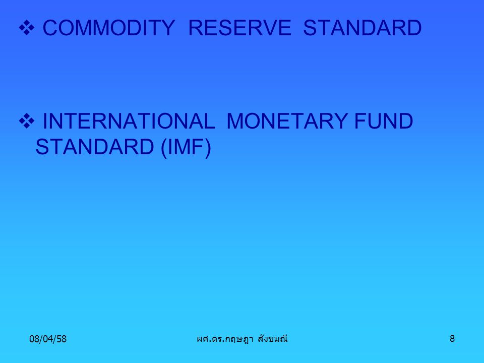 COMMODITY RESERVE STANDARD