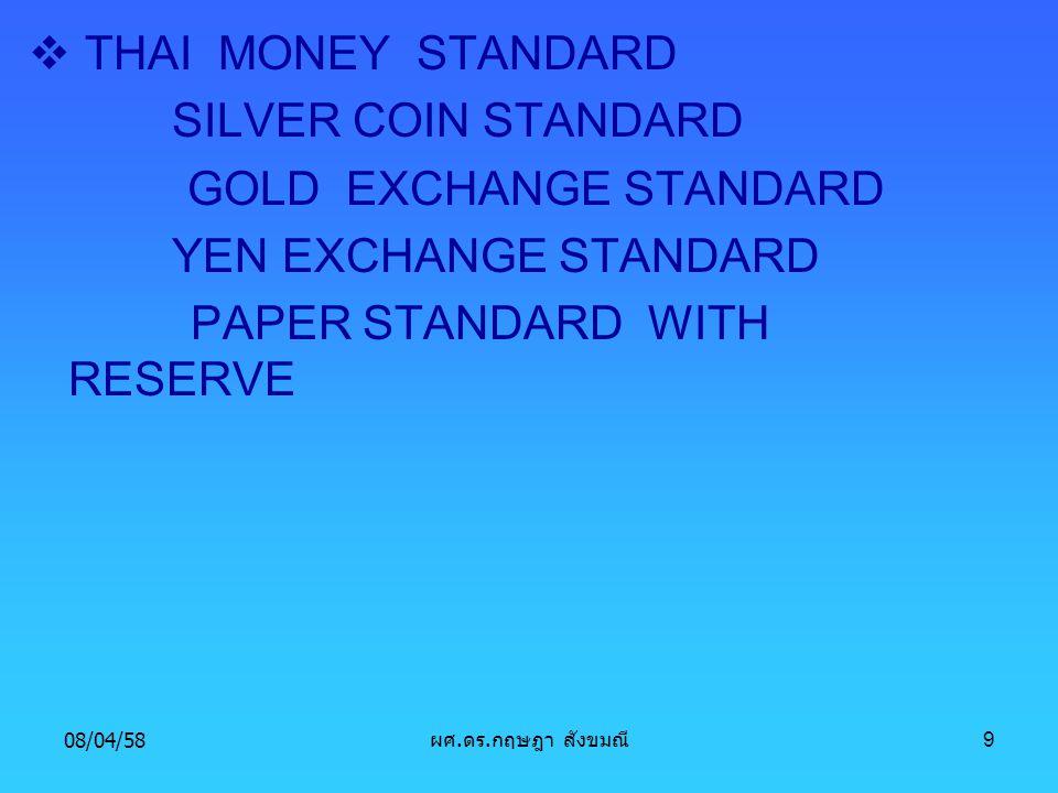 GOLD EXCHANGE STANDARD YEN EXCHANGE STANDARD