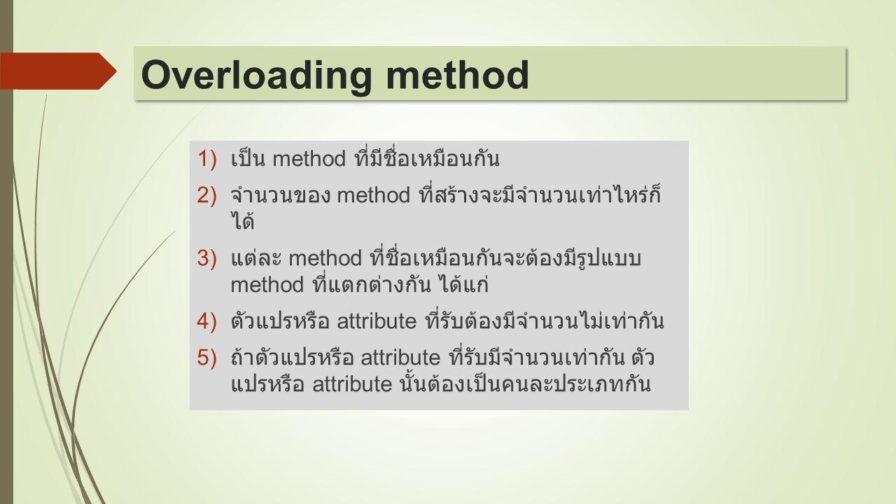 Overloading method เป็น method ที่มีชื่อเหมือนกัน