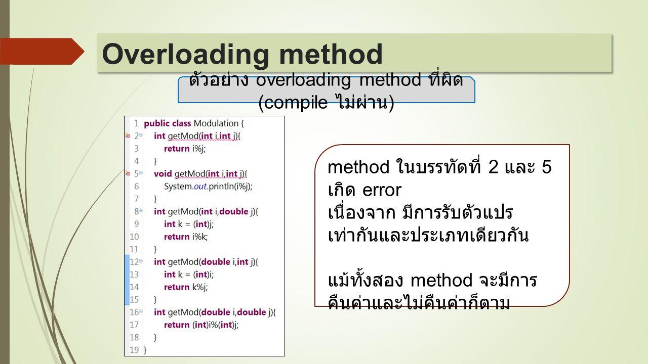 ตัวอย่าง overloading method ที่ผิด(compile ไม่ผ่าน)