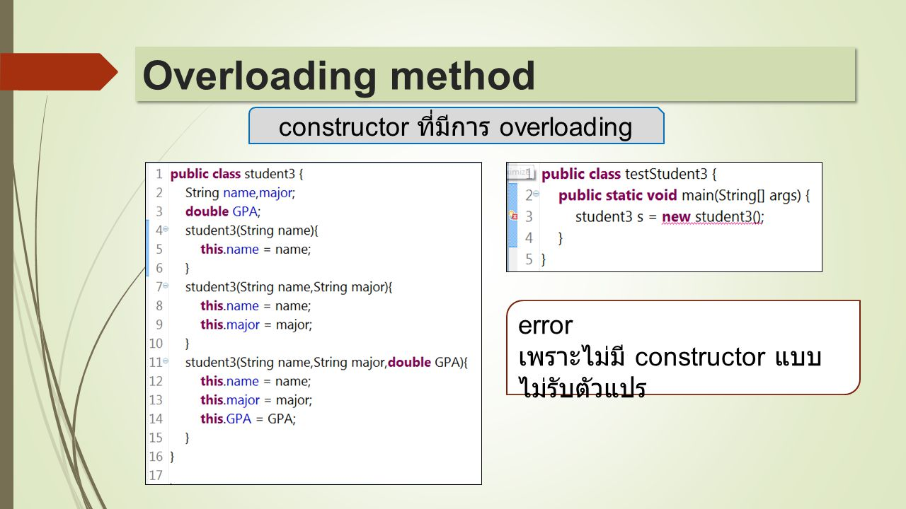 constructor ที่มีการ overloading