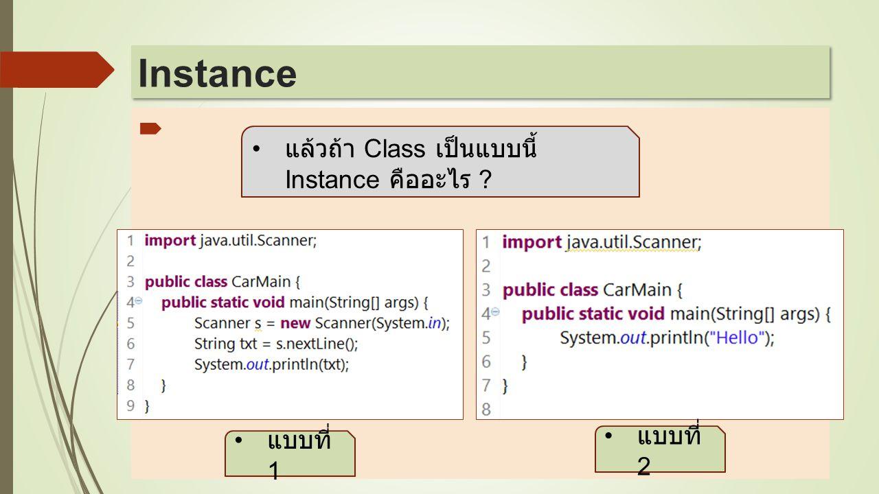 Instance แล้วถ้า Class เป็นแบบนี้ Instance คืออะไร แบบที่ 2 แบบที่ 1