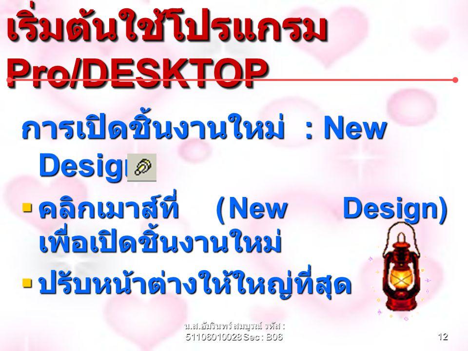 เริ่มต้นใช้โปรแกรม Pro/DESKTOP