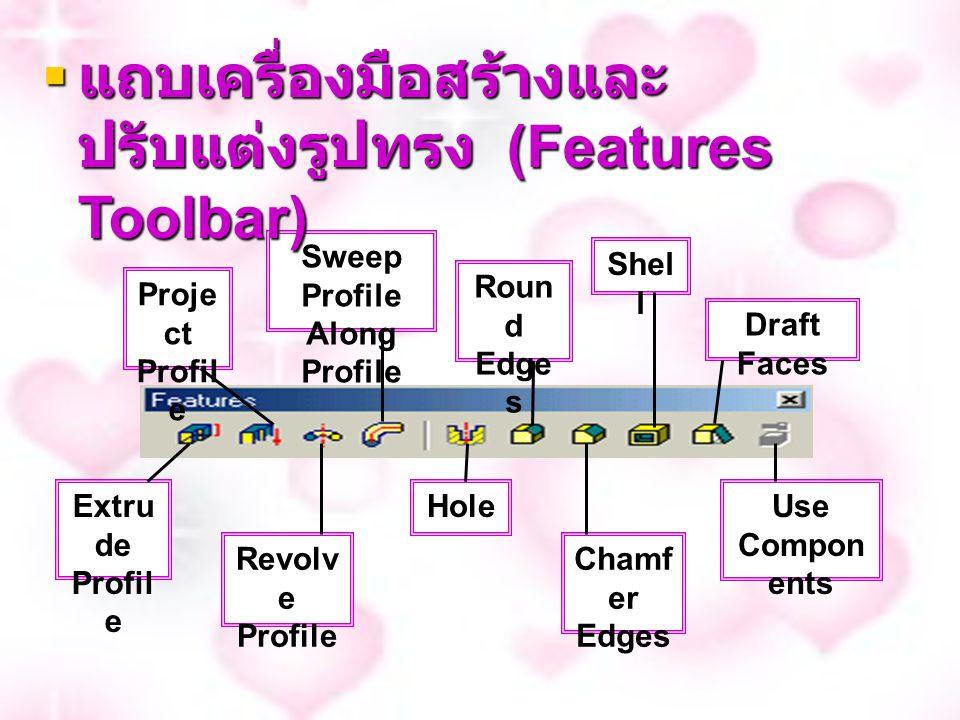 แถบเครื่องมือสร้างและปรับแต่งรูปทรง (Features Toolbar)