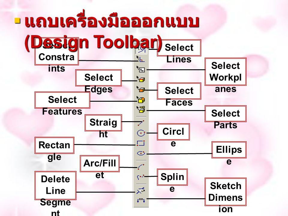 แถบเครื่องมือออกแบบ (Design Toolbar)