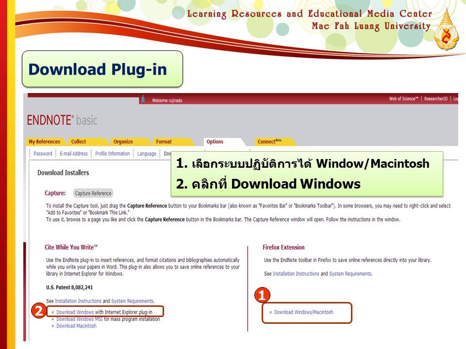 Download Plug-in 1. เลือกระบบปฏิบัติการได้ Window/Macintosh