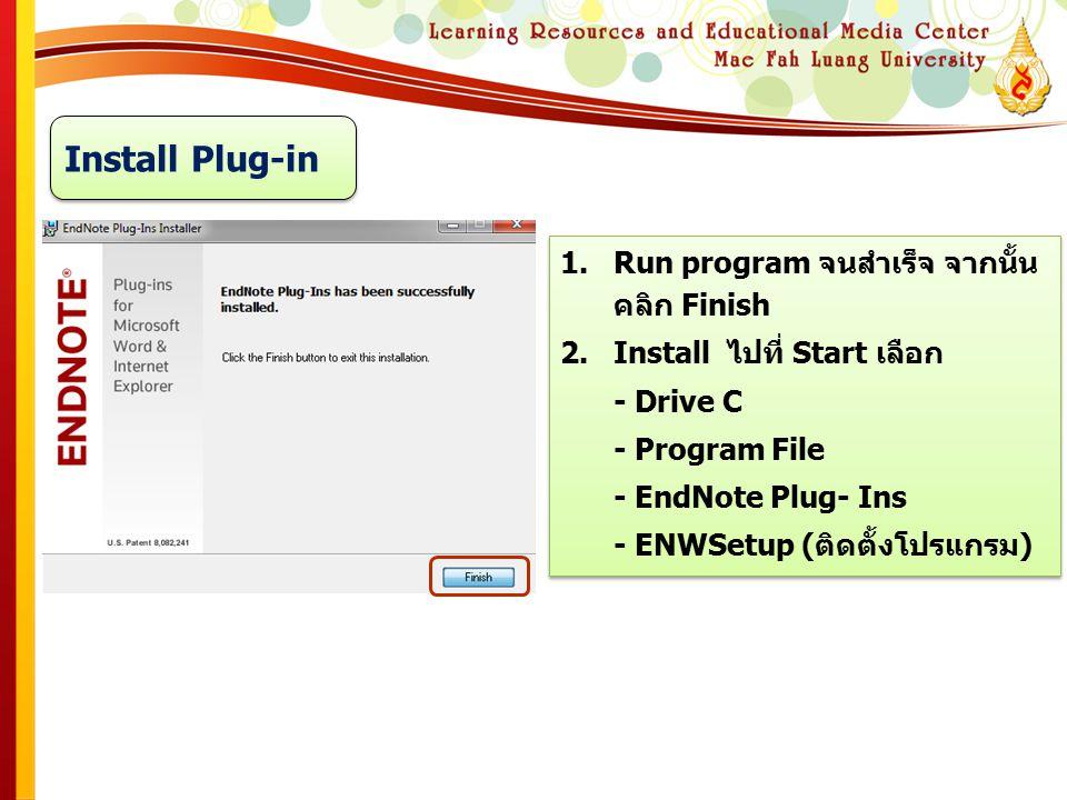 Install Plug-in Run program จนสำเร็จ จากนั้นคลิก Finish
