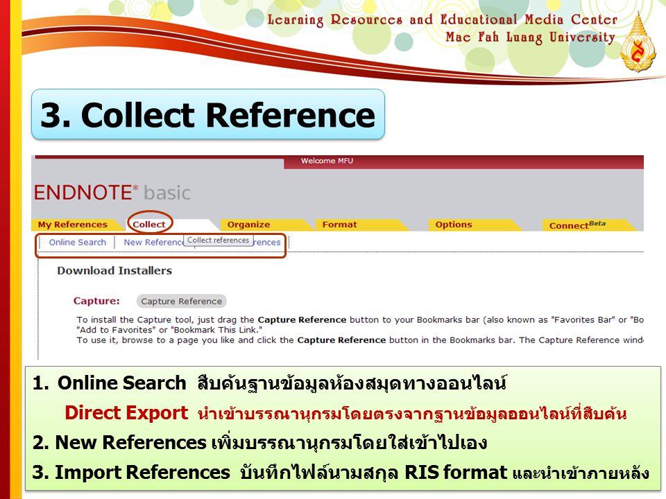 3. Collect Reference Online Search สืบค้นฐานข้อมูลห้องสมุดทางออนไลน์