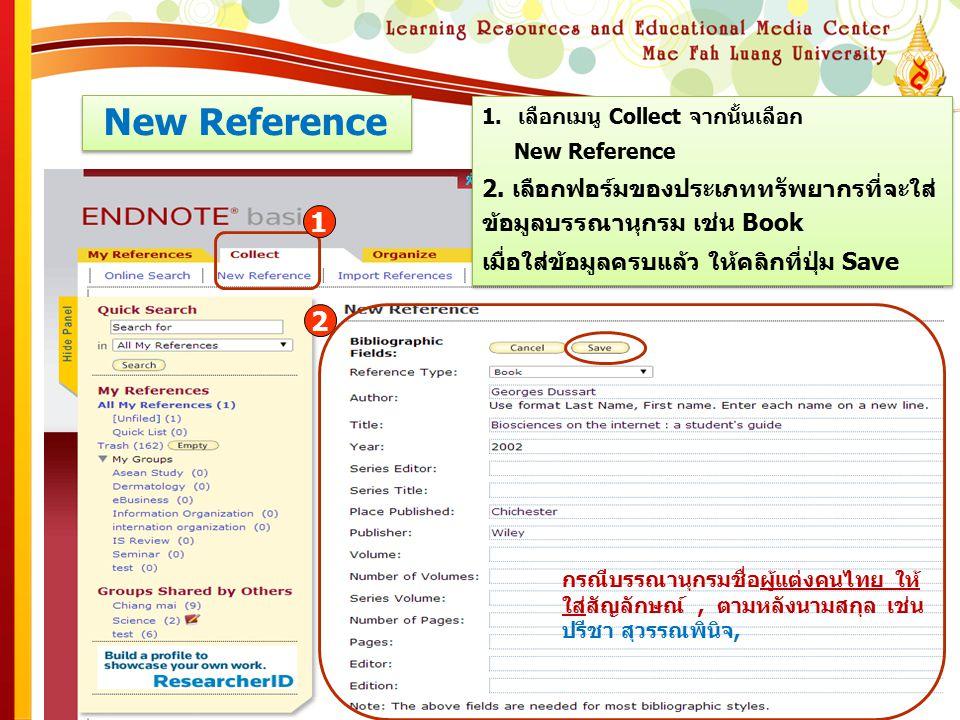 New Reference เลือกเมนู Collect จากนั้นเลือก. New Reference. 2. เลือกฟอร์มของประเภททรัพยากรที่จะใส่ข้อมูลบรรณานุกรม เช่น Book.